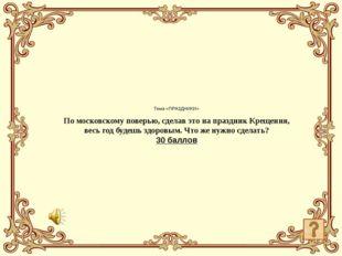 «Государственные символы России» 50 баллов Назовите цвета российского флага и