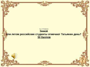 Тема «Мир литературных произведений» Кто автор?40 баллов Белеет парус одиноко
