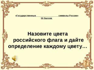 Тема «Мир литературных произведений» 10 баллов А. С. Пушкин, сказка о золотом
