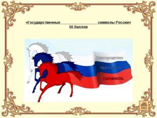 Снежная королева, Андерсена Г.Х. Тема «Мир литературных произведений» 20 баллов