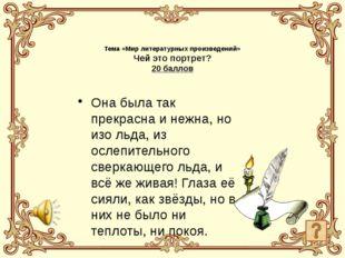 Перышко жар-птицы Тема «Мир литературных произведений»