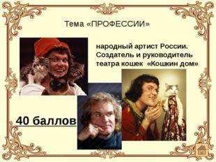 Тема «ПРАЗДНИКИ» По московскому поверью, сделав это на праздник Крещения, вес