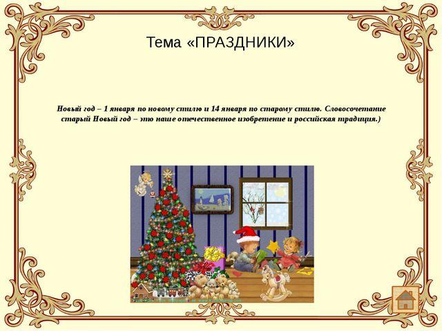 «Государственные символы России» 20 баллов Какое дерево является символом Рос...