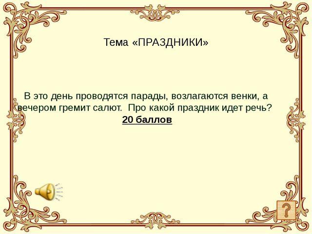 «Государственные символы России» 30 баллов Что изображено на гербе России?