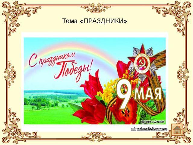 «Государственные символы России» 40 баллов Назовите полностью фамилию, имя, о...