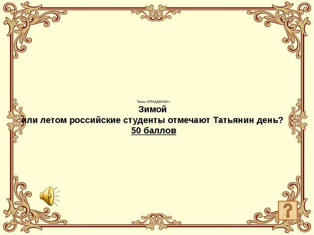 Тема «Мир литературных произведений» Кто автор?40 баллов Белеет парус одиноко...