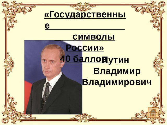 «Государственные символы России» 50 баллов