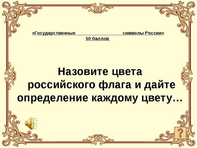 Тема «Мир литературных произведений» 10 баллов А. С. Пушкин, сказка о золотом...