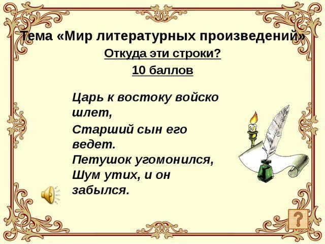 Буратино, «Золотой ключик» Тема «Мир литературных произведений» 30 баллов