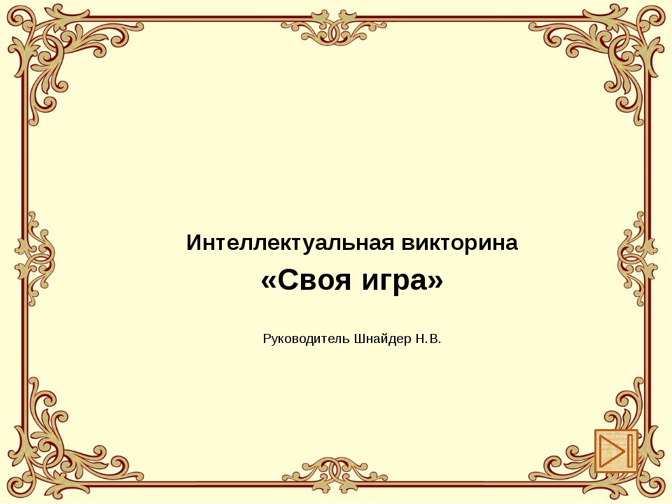 Интеллектуальная викторина «Своя игра» Руководитель Шнайдер Н.В.