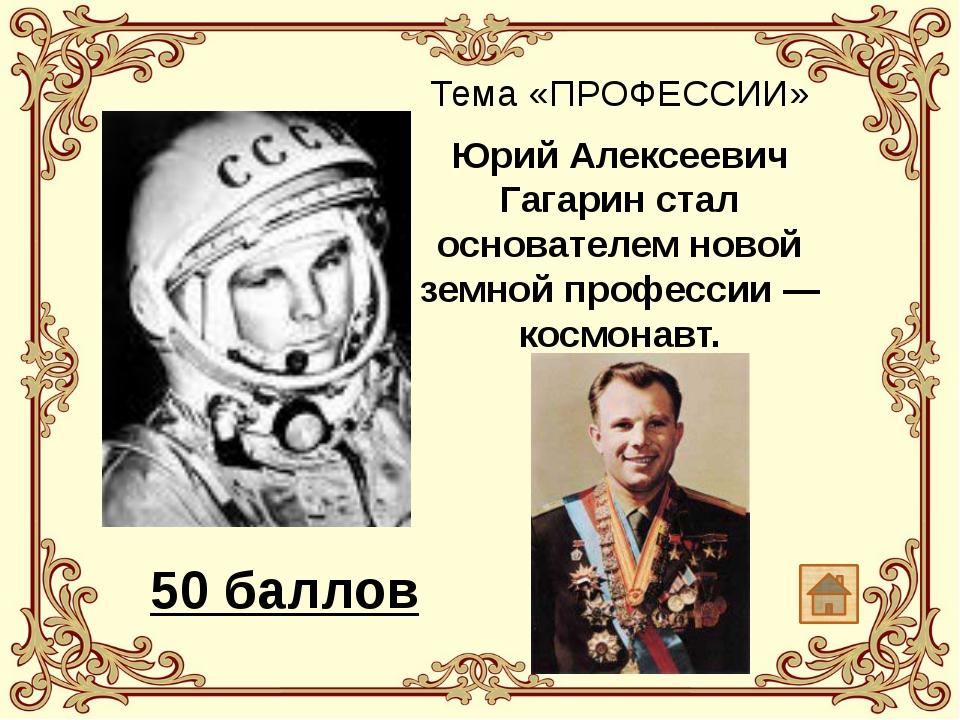 Тема «ПРАЗДНИКИ» Зимой или летом российские студенты отмечают Татьянин день?...