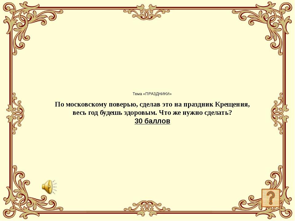 «Государственные символы России» 50 баллов Назовите цвета российского флага и...
