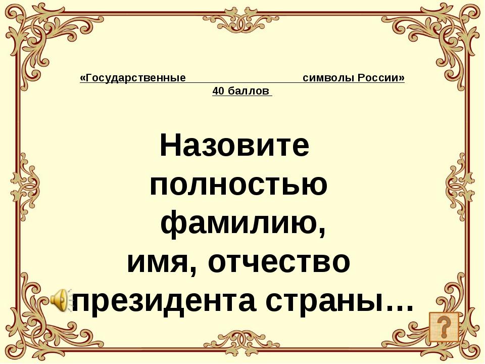 Путин Владимир Владимирович «Государственные символы России» 40 баллов