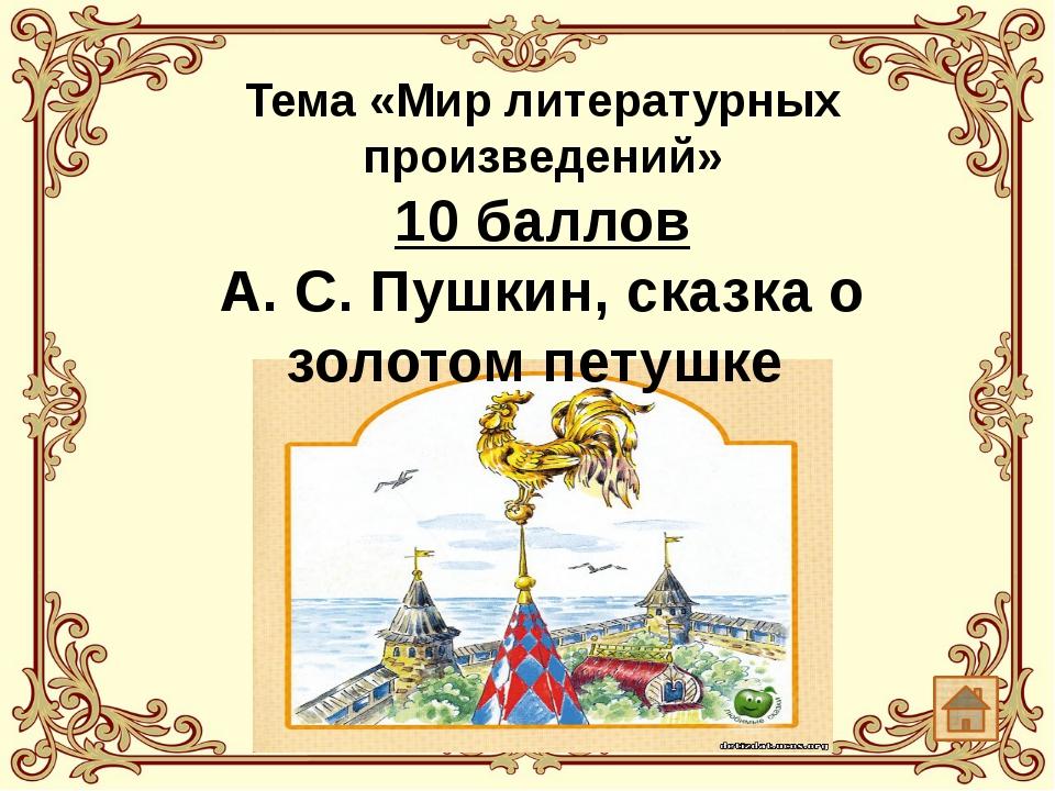 Михаила Юрьевича Лермонтова «Парус» 40 баллов