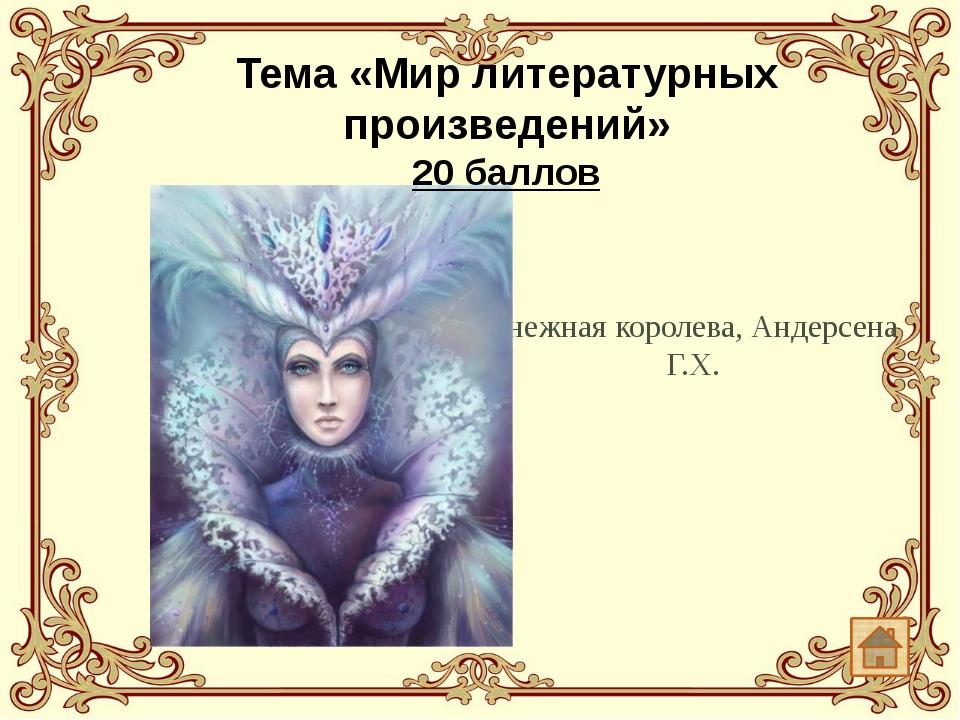 Тема «ПРИРОДА И МЫ » Белая кувшинка