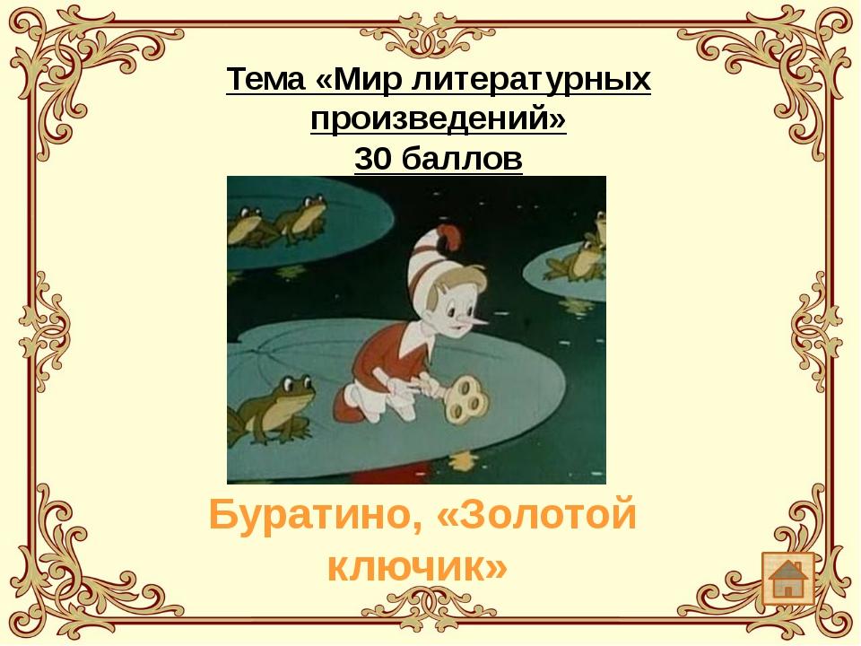 Репейник Тема «ПРИРОДА И МЫ »