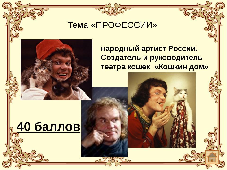 Тема «ПРАЗДНИКИ» По московскому поверью, сделав это на праздник Крещения, вес...