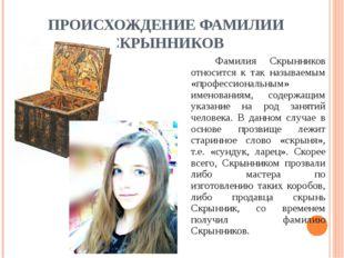 ПРОИСХОЖДЕНИЕ ФАМИЛИИ СКРЫННИКОВ Фамилия Скрынников относится к так называе