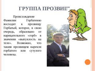 ГРУППА ПРОЗВИЩ Происхождение Фамилии Горбатенко восходит к прозвищу Горбатый