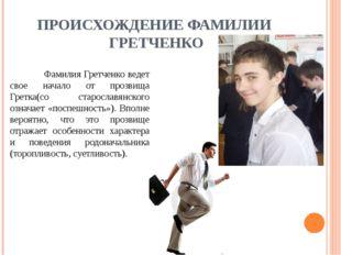 ПРОИСХОЖДЕНИЕ ФАМИЛИИ ГРЕТЧЕНКО Фамилия Гретченко ведет свое начало от прозв