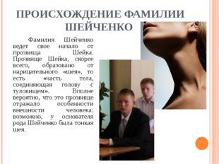 ПРОИСХОЖДЕНИЕ ФАМИЛИИ ШЕЙЧЕНКО Фамилия Шейченко ведет свое начало от прозви