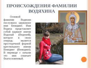 ПРОИСХОЖДЕНИЯ ФАМИЛИИ ВОДЯХИНА Основой фамилии Водяхин послужило церковное