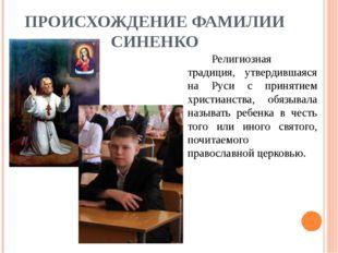 ПРОИСХОЖДЕНИЕ ФАМИЛИИ СИНЕНКО Религиозная традиция, утвердившаяся на Руси с