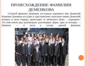 ПРОИСХОЖДЕНИЕ ФАМИЛИИ ДЕМЕНКОВА Основой фамилии Деменков послужило церковно