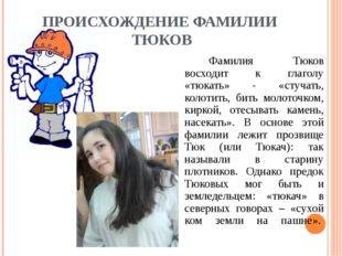 ПРОИСХОЖДЕНИЕ ФАМИЛИИ ТЮКОВ Фамилия Тюков восходит к глаголу «тюкать» - «ст
