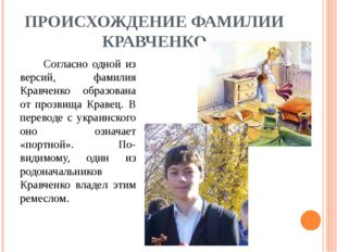 ПРОИСХОЖДЕНИЕ ФАМИЛИИ КРАВЧЕНКО Согласно одной из версий, фамилия Кравченко