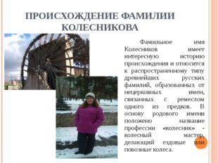 ПРОИСХОЖДЕНИЕ ФАМИЛИИ КОЛЕСНИКОВА Фамильное имя Колесников имеет интересную