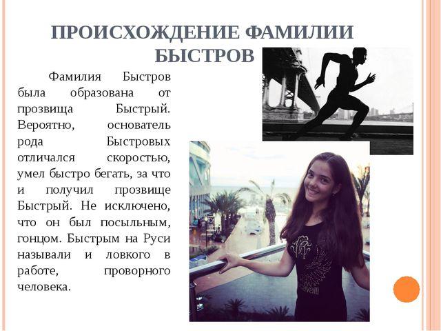 ПРОИСХОЖДЕНИЕ ФАМИЛИИ БЫСТРОВ Фамилия Быстров была образована от прозвища Б...