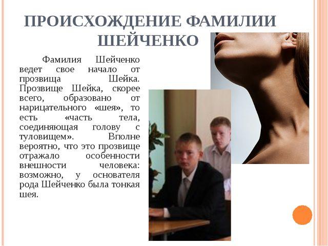 ПРОИСХОЖДЕНИЕ ФАМИЛИИ ШЕЙЧЕНКО Фамилия Шейченко ведет свое начало от прозви...