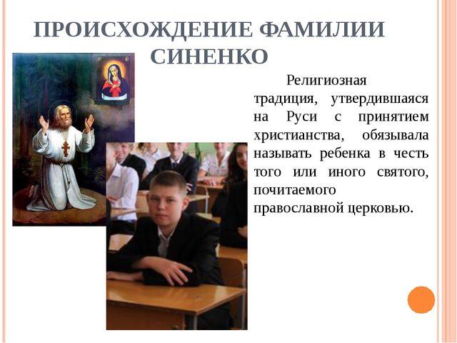 ПРОИСХОЖДЕНИЕ ФАМИЛИИ СИНЕНКО Религиозная традиция, утвердившаяся на Руси с...
