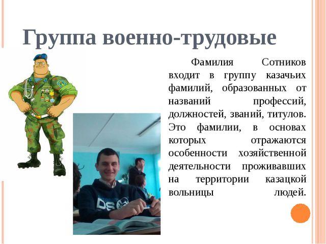 Группа военно-трудовые Фамилия Сотников входит в группу казачьих фамилий, о...