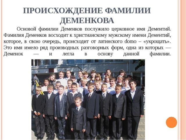 ПРОИСХОЖДЕНИЕ ФАМИЛИИ ДЕМЕНКОВА Основой фамилии Деменков послужило церковно...