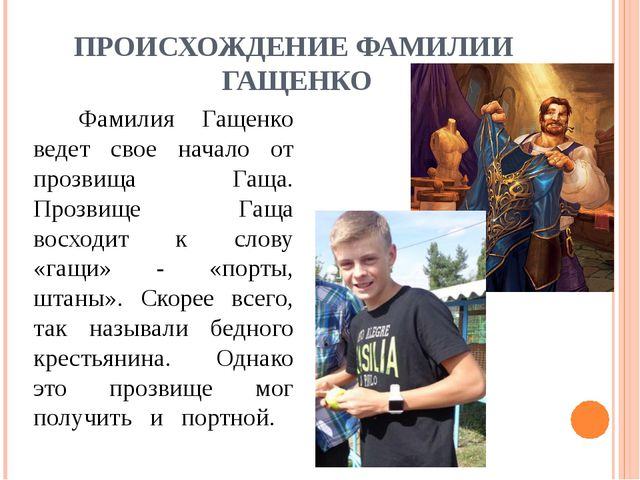 ПРОИСХОЖДЕНИЕ ФАМИЛИИ ГАЩЕНКО Фамилия Гащенко ведет свое начало от прозвища...