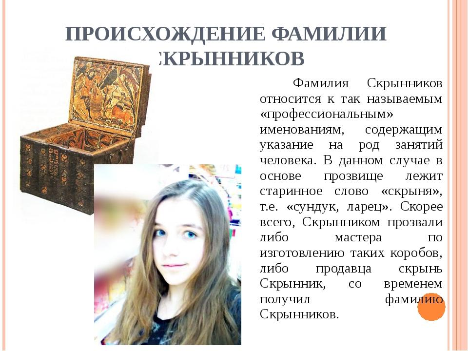 ПРОИСХОЖДЕНИЕ ФАМИЛИИ СКРЫННИКОВ Фамилия Скрынников относится к так называе...