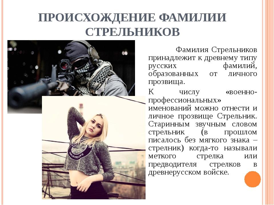ПРОИСХОЖДЕНИЕ ФАМИЛИИ СТРЕЛЬНИКОВ Фамилия Стрельников принадлежит к древнему...