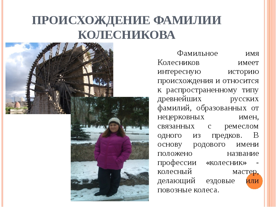 ПРОИСХОЖДЕНИЕ ФАМИЛИИ КОЛЕСНИКОВА Фамильное имя Колесников имеет интересную...