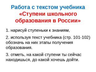 Работа с текстом учебника «Ступени школьного образования в России» 1. нарисуй