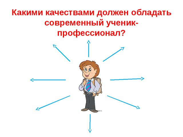 Какими качествами должен обладать современный ученик-профессионал?