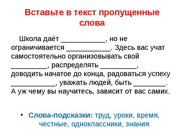 Вставьте в текст пропущенные слова Школа даёт ___________, но не ограничивае...