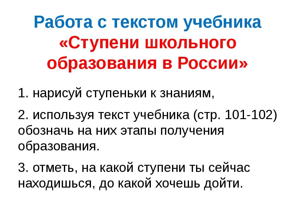 Работа с текстом учебника «Ступени школьного образования в России» 1. нарисуй...