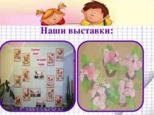 Наши выставки: