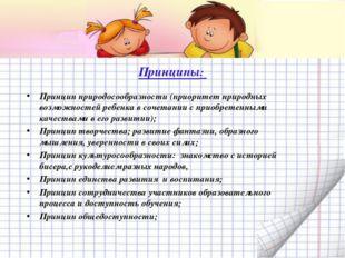 Принципы: Принцип природосообразности (приоритет природных возможностей ребен
