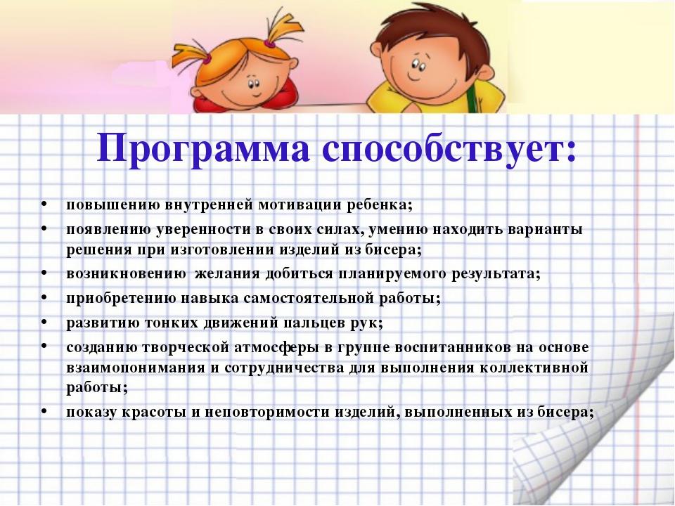 Программы по бисероплетению дополнительное образование