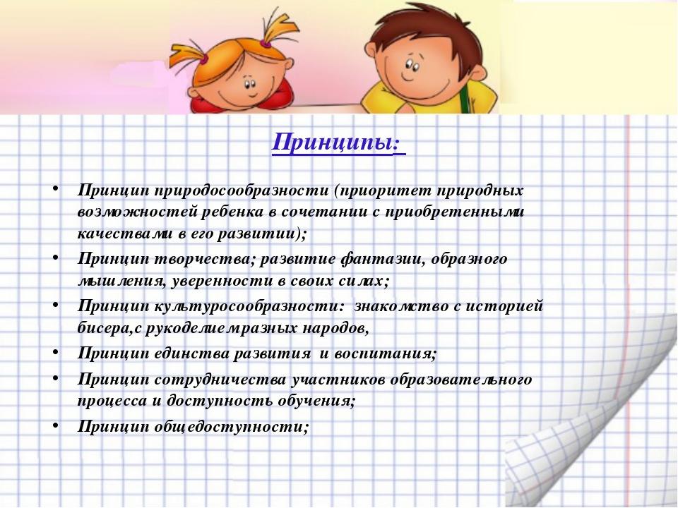 Принципы: Принцип природосообразности (приоритет природных возможностей ребен...