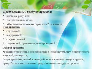 Задачи проекта: развитие творчества, способностей к изобретательству, эстетич