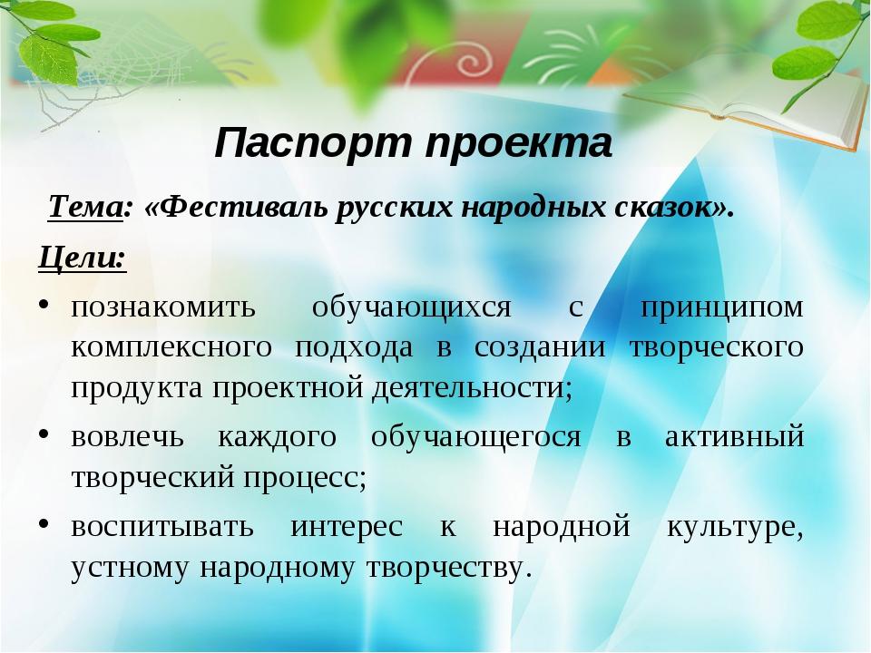 Паспорт проекта  Тема: «Фестиваль русских народных сказок». Цели: познакоми...